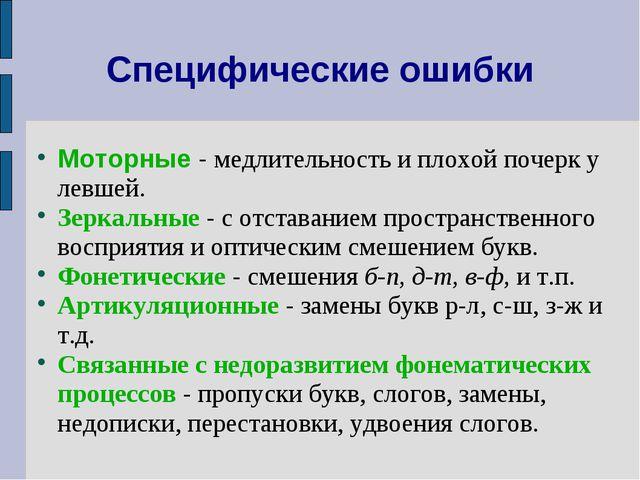 Специфические ошибки Моторные - медлительность и плохой почерк у левшей. Зерк...