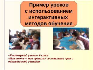 Пример уроков с использованием интерактивных методов обучения «Я примерный уч