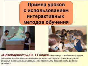 Пример уроков с использованием интерактивных методов обучения «Безопасность»1