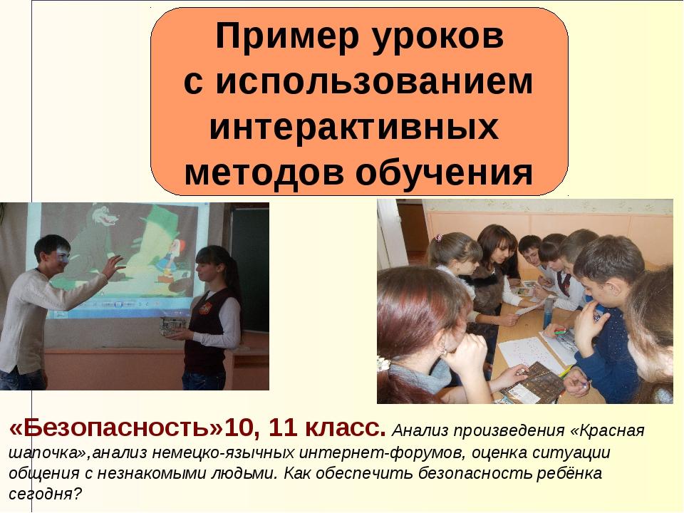 Пример уроков с использованием интерактивных методов обучения «Безопасность»1...