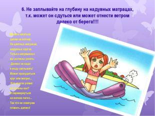 6. Не заплывайте на глубину на надувных матрацах, т.к. может он сдуться или м