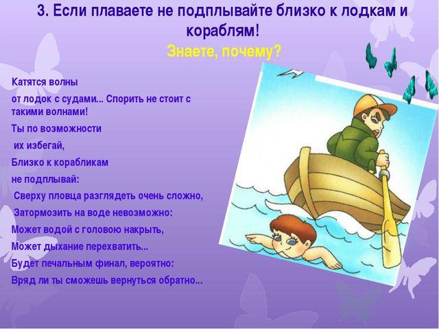 3. Если плаваете не подплывайте близко к лодкам и кораблям! Знаете, почему? К...