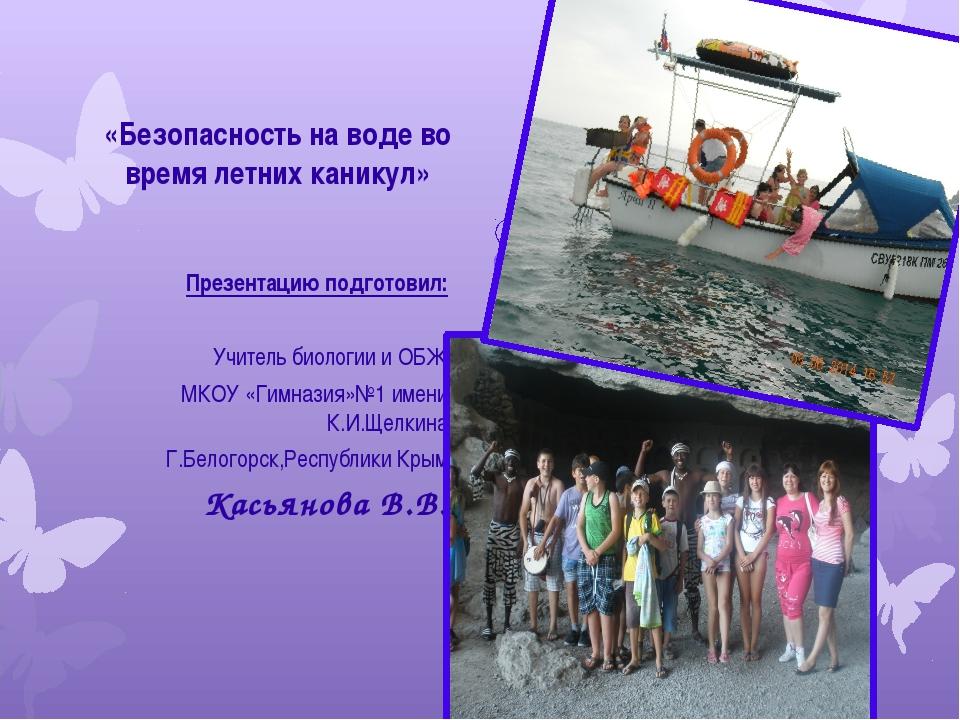 «Безопасность на воде во время летних каникул» Презентацию подготовил: Учител...