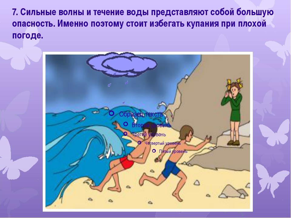 7. Сильные волны и течение воды представляют собой большую опасность. Именно...