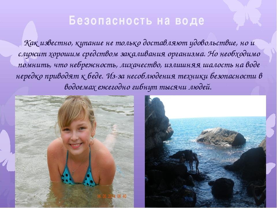 Безопасность на воде Как известно, купание не только доставляют удовольствие,...