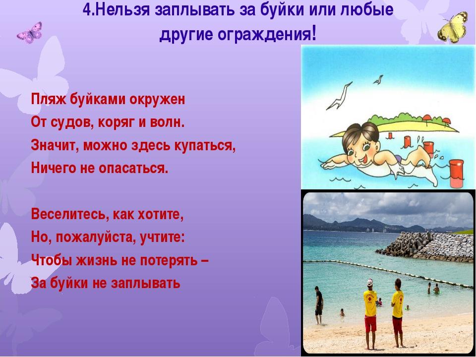 4.Нельзя заплывать за буйки или любые другие ограждения! Пляж буйками окружен...