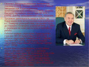 Окончил Днепродзержинское техническое училище (1960), высшее техническое учеб