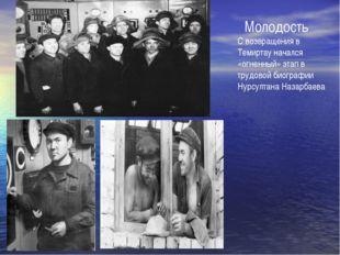 Молодость С возвращения в Темиртау начался «огненный» этап в трудовой биогра