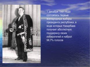 1 декабря 1991 года состоялись первые всенародные выборы президента республи