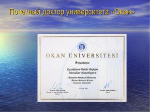 Почетный доктор университета «Окан»