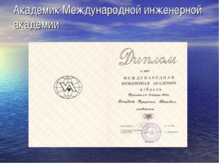 Академик Международной инженерной академии