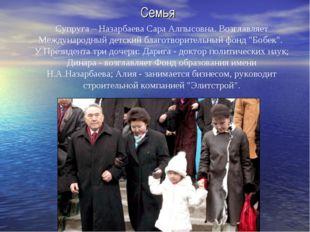Семья Супруга – Назарбаева Сара Алпысовна. Возглавляет Международный детс