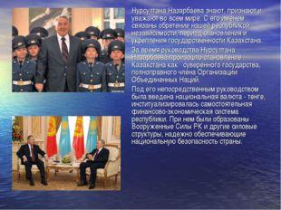 Нурсултана Назарбаева знают, признают и уважают во всем мире. С его именем св