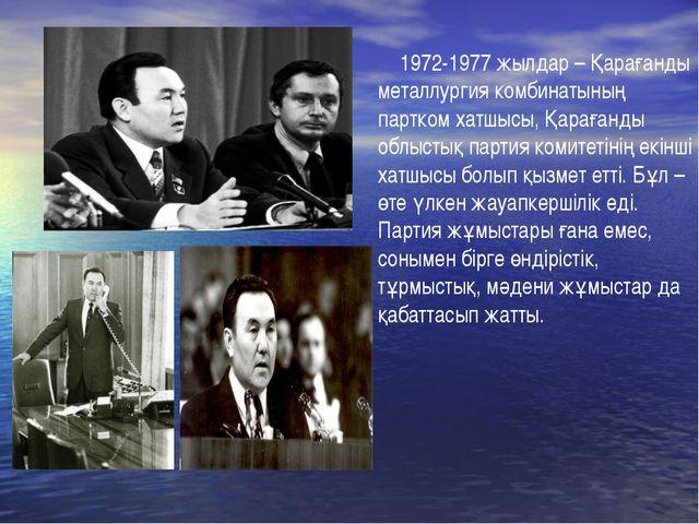 1972-1977 жылдар – Қарағанды металлургия комбинатының партком хатшысы, Қарағ...