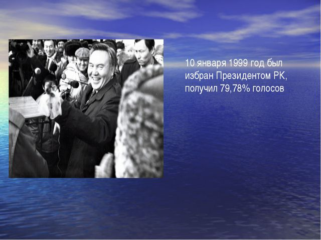 10 января 1999 год был избран Президентом РК, получил 79,78% голосов