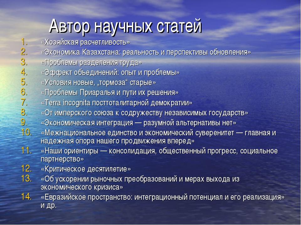 Автор научных статей «Хозяйская расчетливость» «Экономика Казахстана: реаль...
