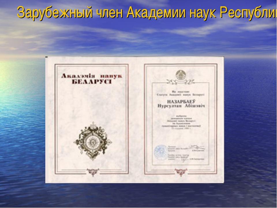Зарубежный член Академии наук Республики Беларусь