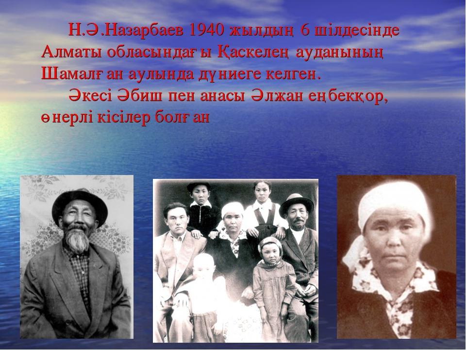 Н.Ә.Назарбаев 1940 жылдың 6 шілдесінде Алматы обласындағы Қаскелең ауданының...