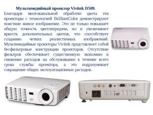 Мультимедийный проектор Vivitek D509. Благодаря многоканальной обработке цвет