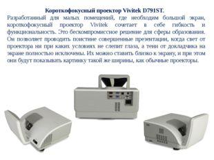 Короткофокусный проектор Vivitek D791ST. Разработанный для малых помещений,