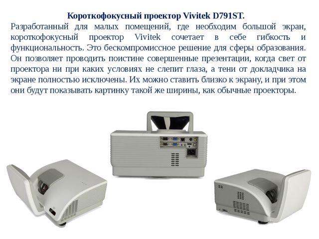 Короткофокусный проектор Vivitek D791ST. Разработанный для малых помещений,...