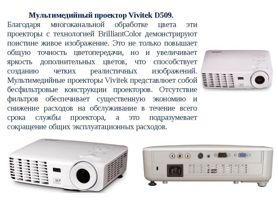 Мультимедийный проектор Vivitek D509. Благодаря многоканальной обработке цвет...