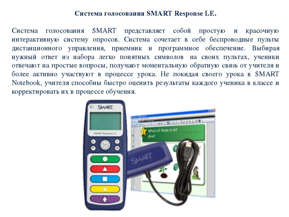 Система голосования SMART Response LE. Система голосования SMART представляет...