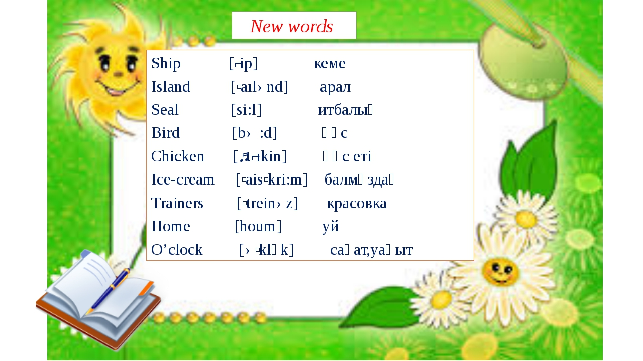New words Ship [ʃip] кеме Island [ʹaılənd] арал Seal [si:l] итбалық Bird [bə...