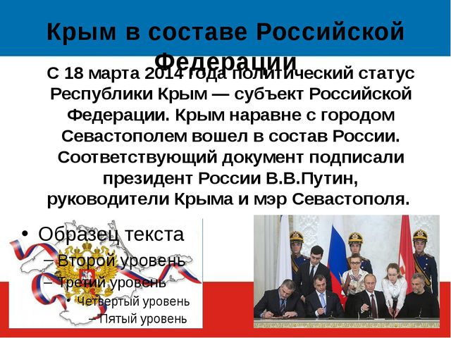 Крым в составе Российской Федерации С 18 марта 2014 года политический статус...