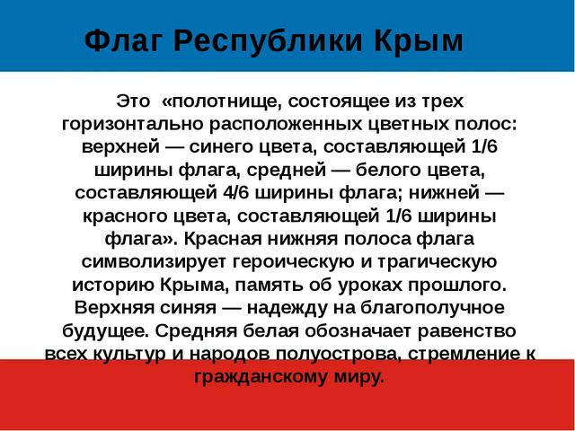 Флаг Республики Крым Это «полотнище, состоящее из трех горизонтально располож...
