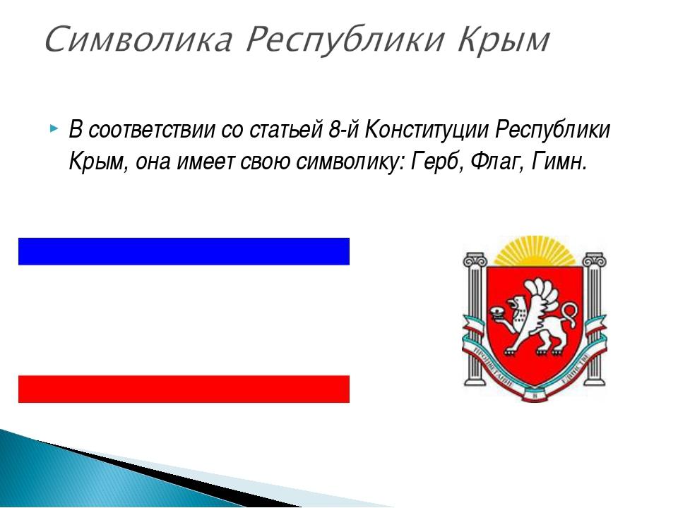 Государственные символы Республики Крым