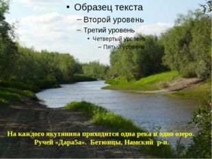 На каждого якутянина приходится одна река и одно озеро. Ручей «Дара5а». Бетю
