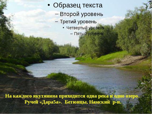 На каждого якутянина приходится одна река и одно озеро. Ручей «Дара5а». Бетю...