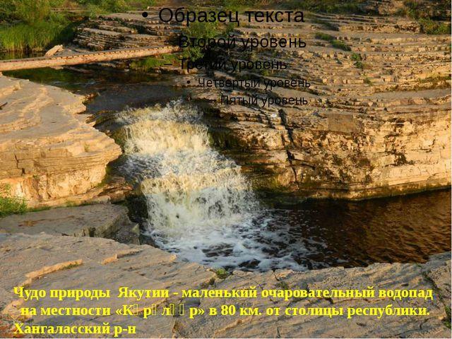 Чудо природы Якутии - маленький очаровательный водопад, на местности «Күрүлү...