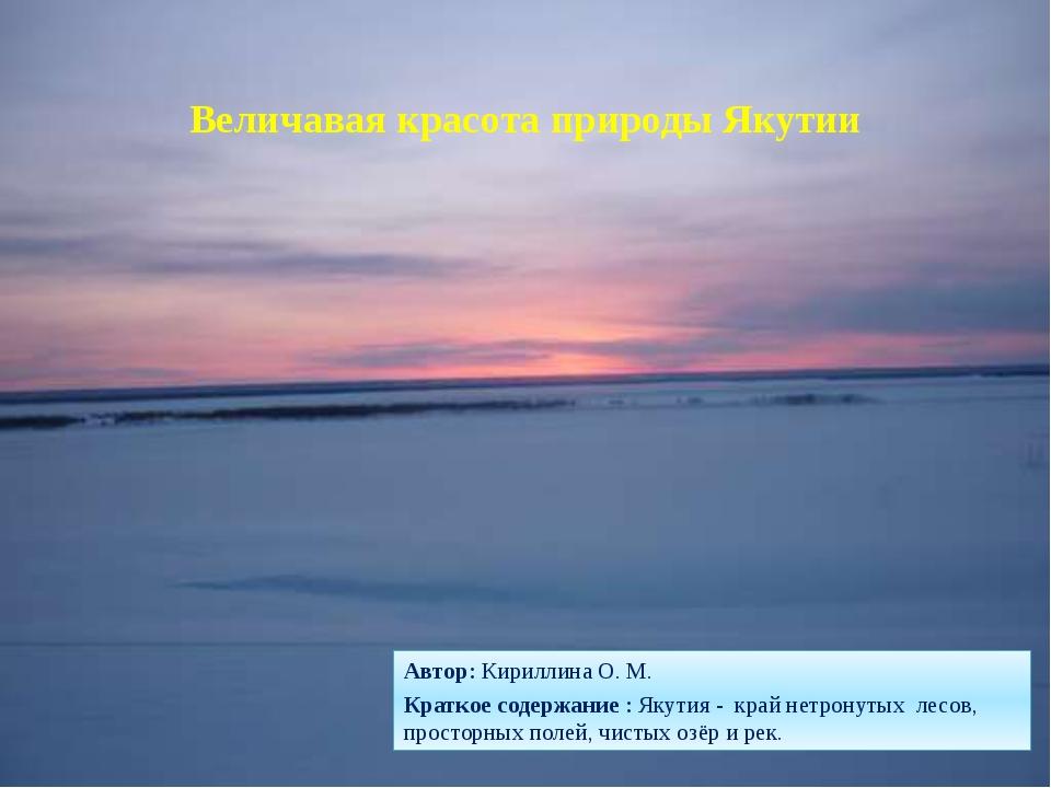 Величавая красота природы Якутии Автор: Кириллина О. М. Краткое содержание :...