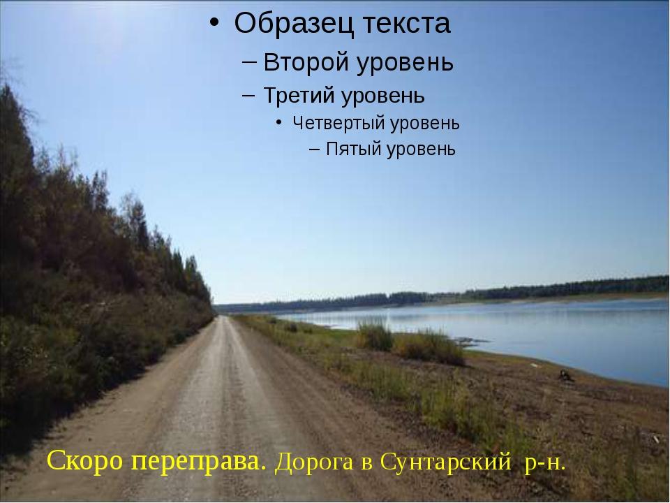 Скоро переправа. Дорога в Сунтарский р-н.