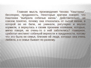 """Главная мысль произведения Чехова """"Каштанка"""", бесспорно, преданность. Некото"""
