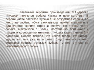Главными героями произведения Л.Андреева «Кусака» являются собака Кусака и д