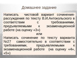 Домашнее задание - Написатьчистовой вариант сочинения-рассуждения по текстуВ.