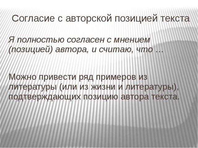 Согласие с авторской позицией текста Я полностью согласен с мнением (позицией...