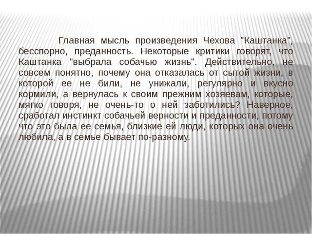 """Главная мысль произведения Чехова """"Каштанка"""", бесспорно, преданность. Некото..."""