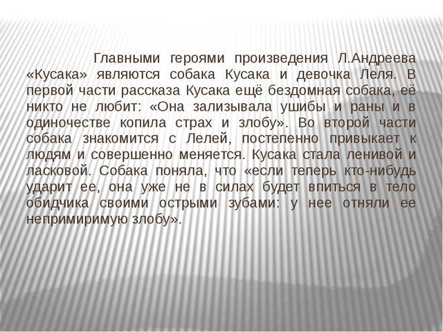 Главными героями произведения Л.Андреева «Кусака» являются собака Кусака и д...