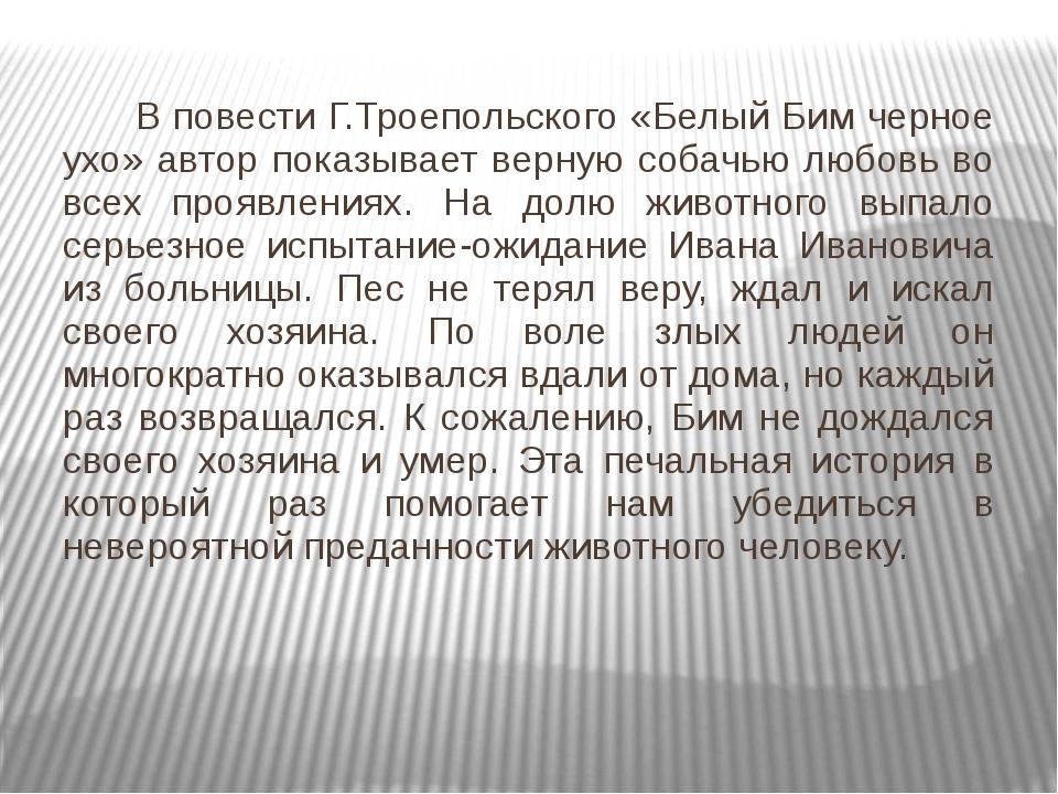 В повести Г.Троепольского «Белый Бим черное ухо» автор показывает верную соб...