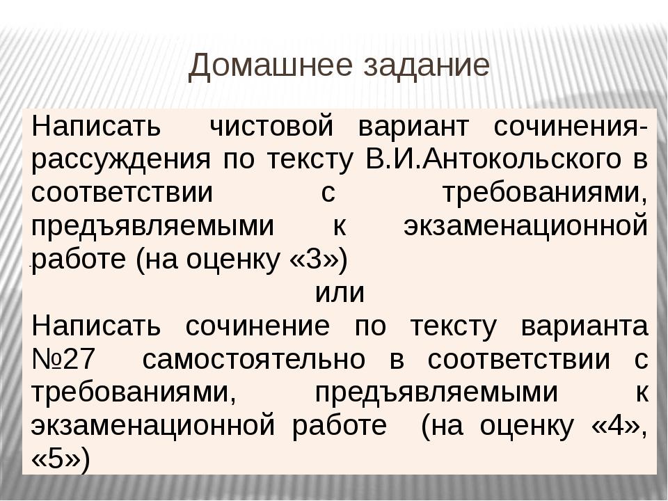 Домашнее задание - Написатьчистовой вариант сочинения-рассуждения по текстуВ....