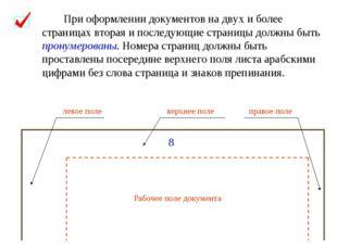 При оформлении документов на двух и более страницах вторая и последующие стр