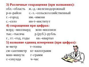 3) Различные сокращения (при названиях): обл.–область ж.-д.–железнодорожный р