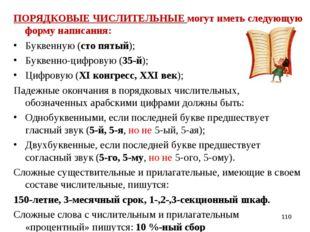 ПОРЯДКОВЫЕ ЧИСЛИТЕЛЬНЫЕ могут иметь следующую форму написания: Буквенную (сто