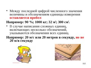 Между последней цифрой численного значения величины и обозначением единицы и