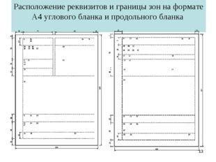Расположение реквизитов и границы зон на формате А4 углового бланка и продоль