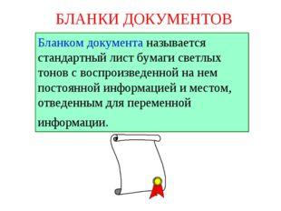 БЛАНКИ ДОКУМЕНТОВ Бланком документа называется стандартный лист бумаги светлы